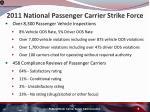 2011 national passenger carrier strike force