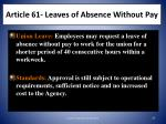 article 61 leaves of absence without pay
