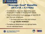 average cost benefits 29 c f r 4 175 b