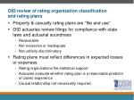 oid review of rating organization classification and rating plans