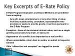 key excerpts of e rate policy