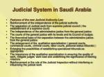 judicial system in saudi arabia5