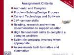assignment criteria