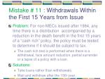 mistake 11 withdrawals within the first 15 years from issue