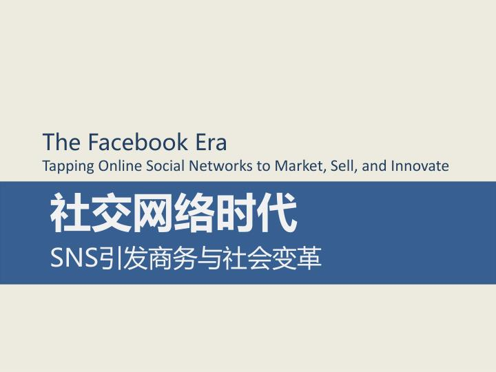 the facebook era tapping online social networks to market sell and innovate n.