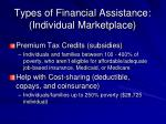 types of financial assistance individual marketplace
