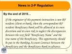 news in 2 p regulation