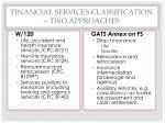 financial services classification two approaches
