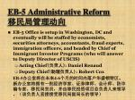 eb 5 administrative reform