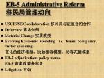 eb 5 administrative reform1