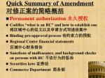 quick summary of amendment
