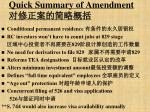 quick summary of amendment1