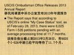 uscis ombudsman office releases 2013 annual report 2013