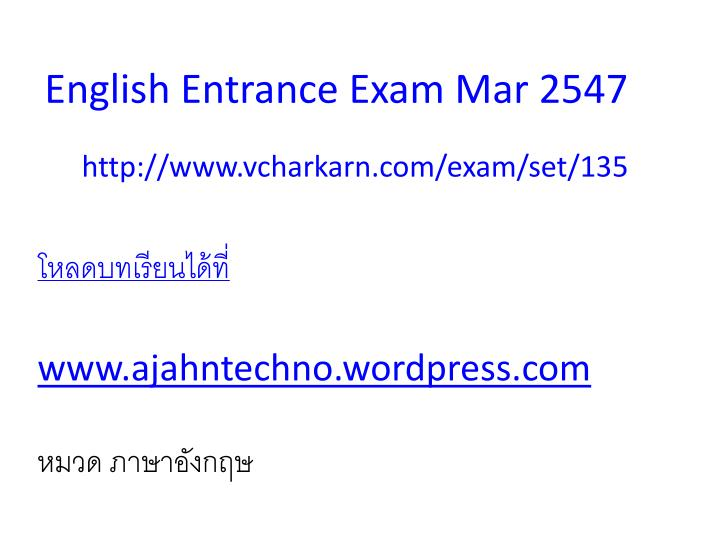 english entrance exam mar 2547 n.