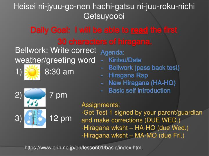 bellwork write correct weather greeting word 1 8 30 am 2 7 pm 3 12 pm n.