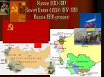 russia 900 1917 soviet union ussr 1917 1991 russia 1991 present