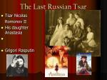 the last russian tsar