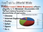 world wide web1