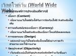 world wide web11