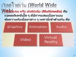 world wide web12