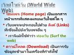 world wide web3