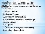 world wide web8