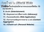 world wide web9
