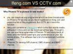 ifeng com vs cctv com