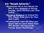 2 google adwords8