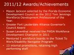 2011 12 awards achievements