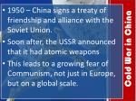 cold war in china1