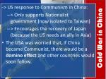 cold war in china2