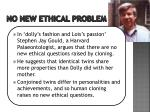 no new ethical problem