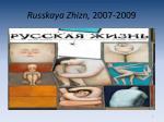 russkaya zhizn 2007 2009