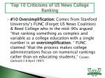top 10 criticisms of us news college ranking