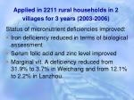 applied in 2211 rural households in 2 villages for 3 years 2003 2006