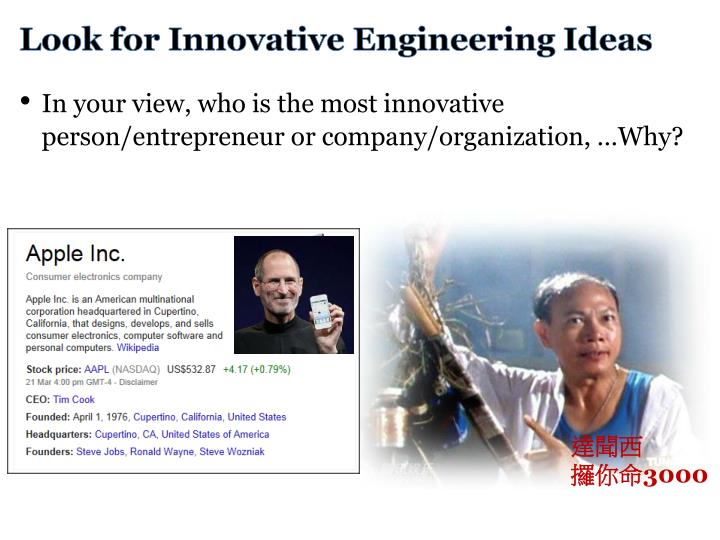 Look for Innovative Engineering Ideas