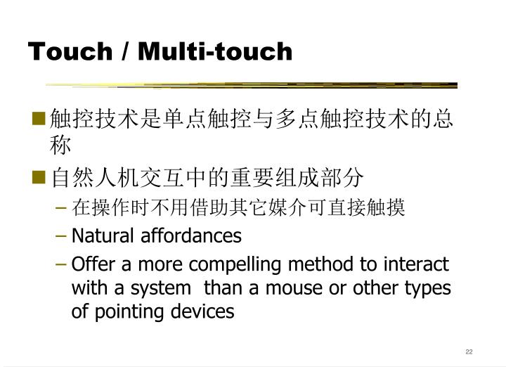 Touch / Multi-touch