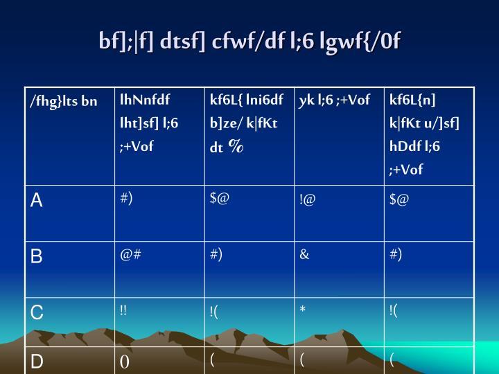 bf];|f] dtsf] cfwf/df l;6 lgwf{/0f