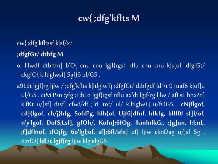 cw{ ;dfg'kflts M