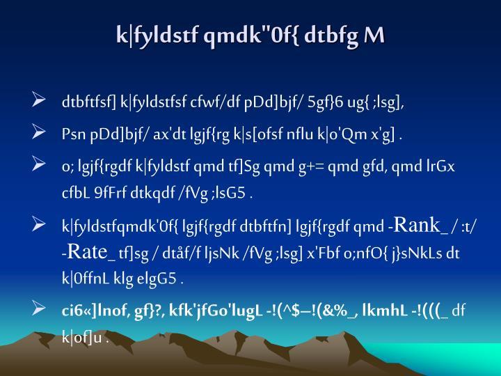 "k|fyldstf qmdk""0f{ dtbfg M"