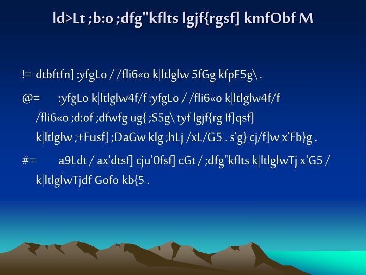 "ld>Lt ;b:o ;dfg""kflts lgjf{rgsf] kmfObf M"