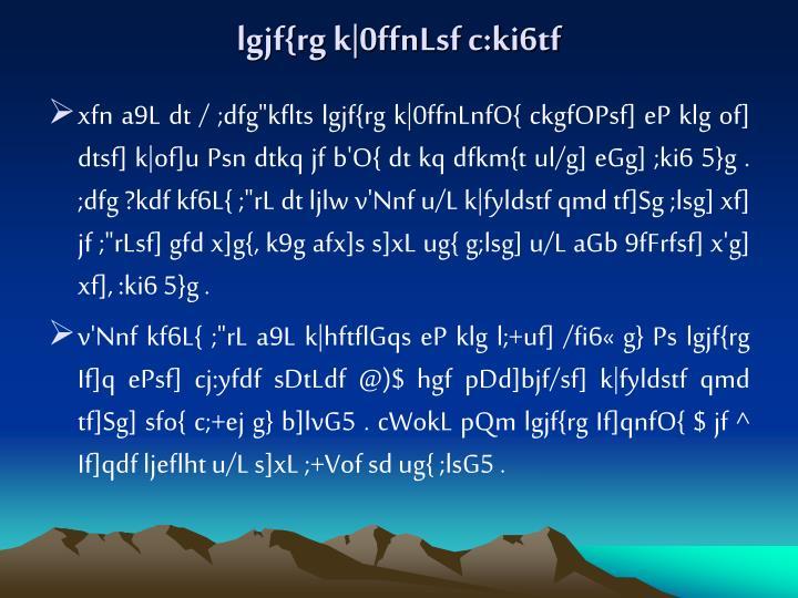 lgjf{rg k|0ffnLsf c:ki6tf