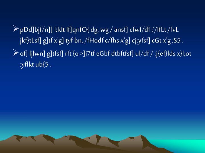 pDd]bjf/n]] l;ldt If]qnfO{ dg, wg / ansf] cfwf/df ;'/IfLt /fvL jkf}tLsf] g]tf x'g] tyf bn, /fHodf c/fhs x'g] cj:yfsf] cGt x'g ;S5 .