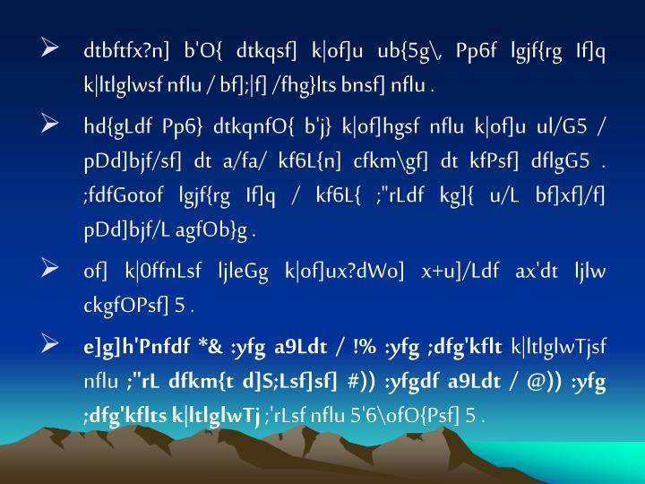 dtbftfx?n] b'O{ dtkqsf] k|of]u ub{5g\, Pp6f lgjf{rg If]q k|ltlglwsf nflu / bf];|f] /fhg}lts bnsf] nflu .