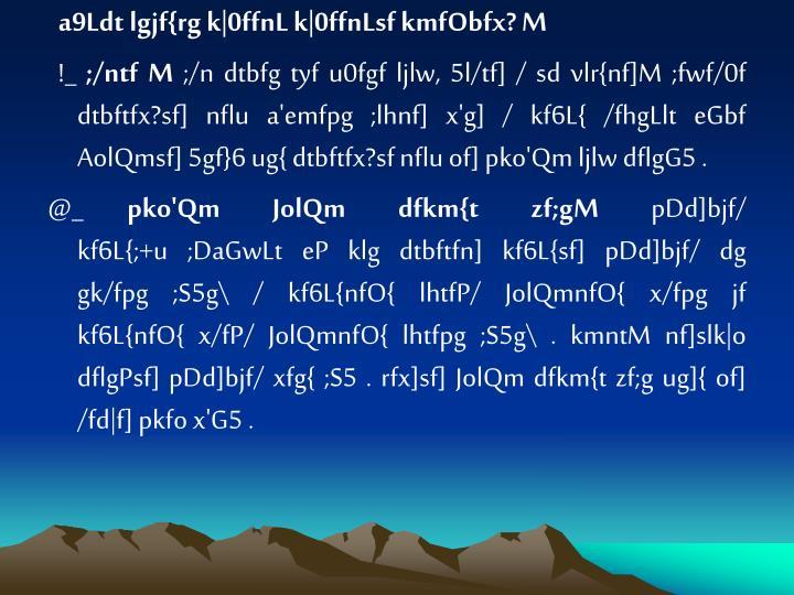 a9Ldt lgjf{rg k|0ffnL k|0ffnLsf kmfObfx? M