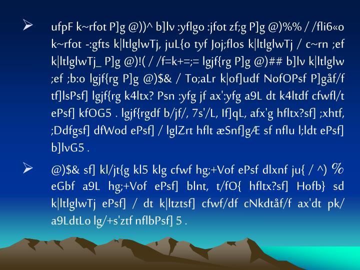 ufpF k~rfot P]g @))^ b]lv :yflgo :jfot zf;g P]g @)%% / /fli6«o k~rfot -:gfts k|ltlglwTj, juL{o tyf Joj;flos k|ltlglwTj / c~rn ;ef k|ltlglwTj_ P]g @)!( / /f=k+=;= lgjf{rg P]g @)## b]lv k|ltlglw ;ef ;b:o lgjf{rg P]g @)$& / To;aLr k|of]udf NofOPsf P]gåf/f tf]lsPsf] lgjf{rg k4ltx? Psn :yfg jf ax':yfg a9L dt k4ltdf cfwfl/t ePsf] kfOG5 . lgjf{rgdf b/jf/, 7s'/L, If]qL, afx'g hfltx?sf] ;xhtf, ;Ddfgsf] dfWod ePsf] / lglZrt hflt æSnf]gÆ sf nflu l;ldt ePsf] b]lvG5 .