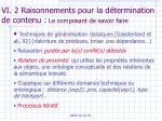 vi 2 raisonnements pour la d termination de contenu le composant de savoir faire1
