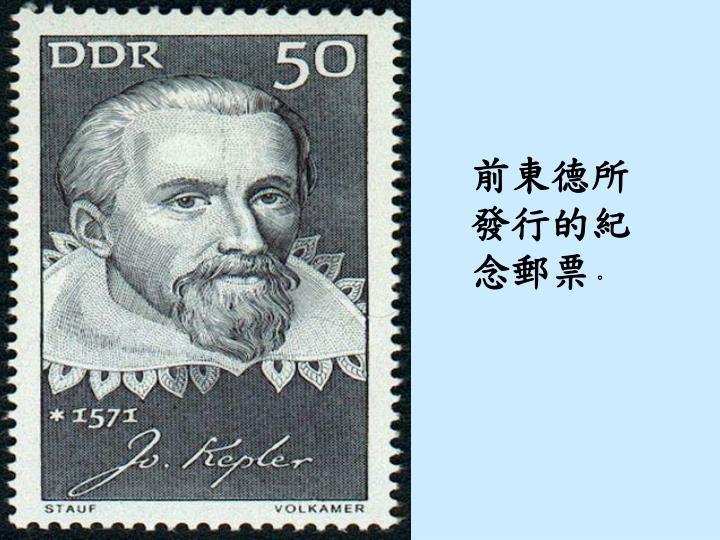 前東德所發行的紀念郵票