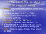 10r hw october 7 11 2013 plan your time wisely